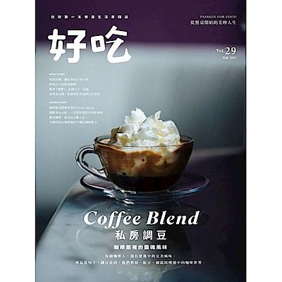 好吃29:Coffee Blend!私房調豆 咖啡館裡的靈魂風味