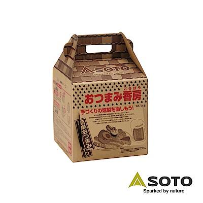 SOTO 煙燻香房(小)ST-115