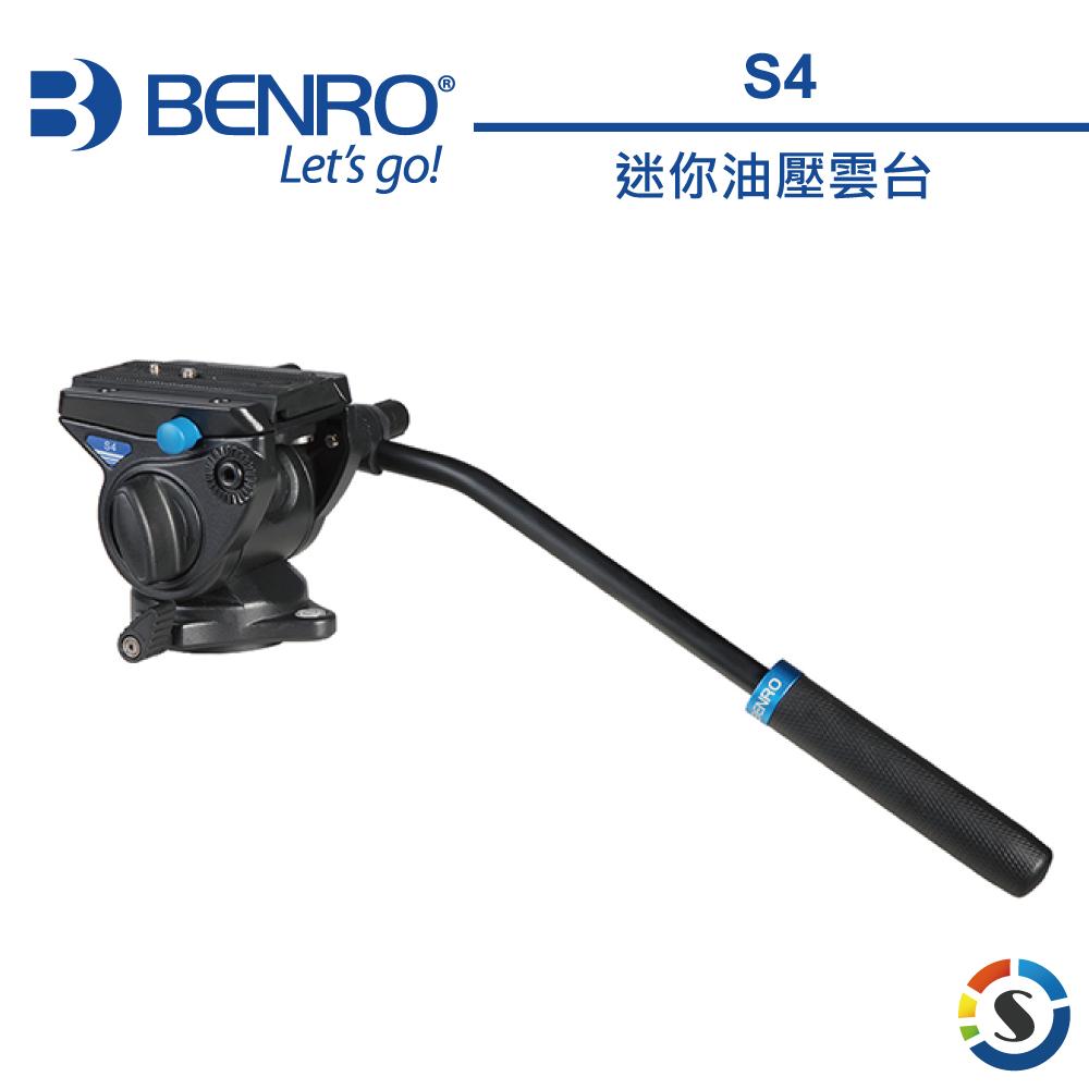 BENRO百諾 S4 迷你油壓雲台