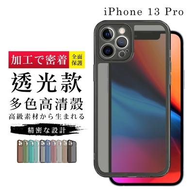 IPhone13PRO 加硬不軟爛高質感透光版直邊手機保護殼保護套