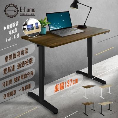 E-home 兩片式直角沿雙節電動記憶升降桌-幅137cm-四款可選