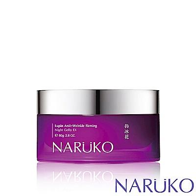 NARUKO牛爾【任3件5折起】頂級魯冰花凍齡青春晚安凍膜EX