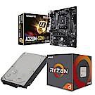 AMD Ryzen3 2200G+技嘉A320M-S2H+1TB硬碟 超值組
