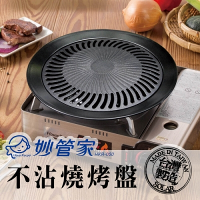 【妙管家】瓦斯爐不沾燒烤盤台灣製造(燒煎烤肉圓形排油烤盤.平底煎鍋盤)
