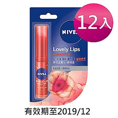 妮維雅 潤彩護唇膏2.4g-瑩亮珠光 12入組