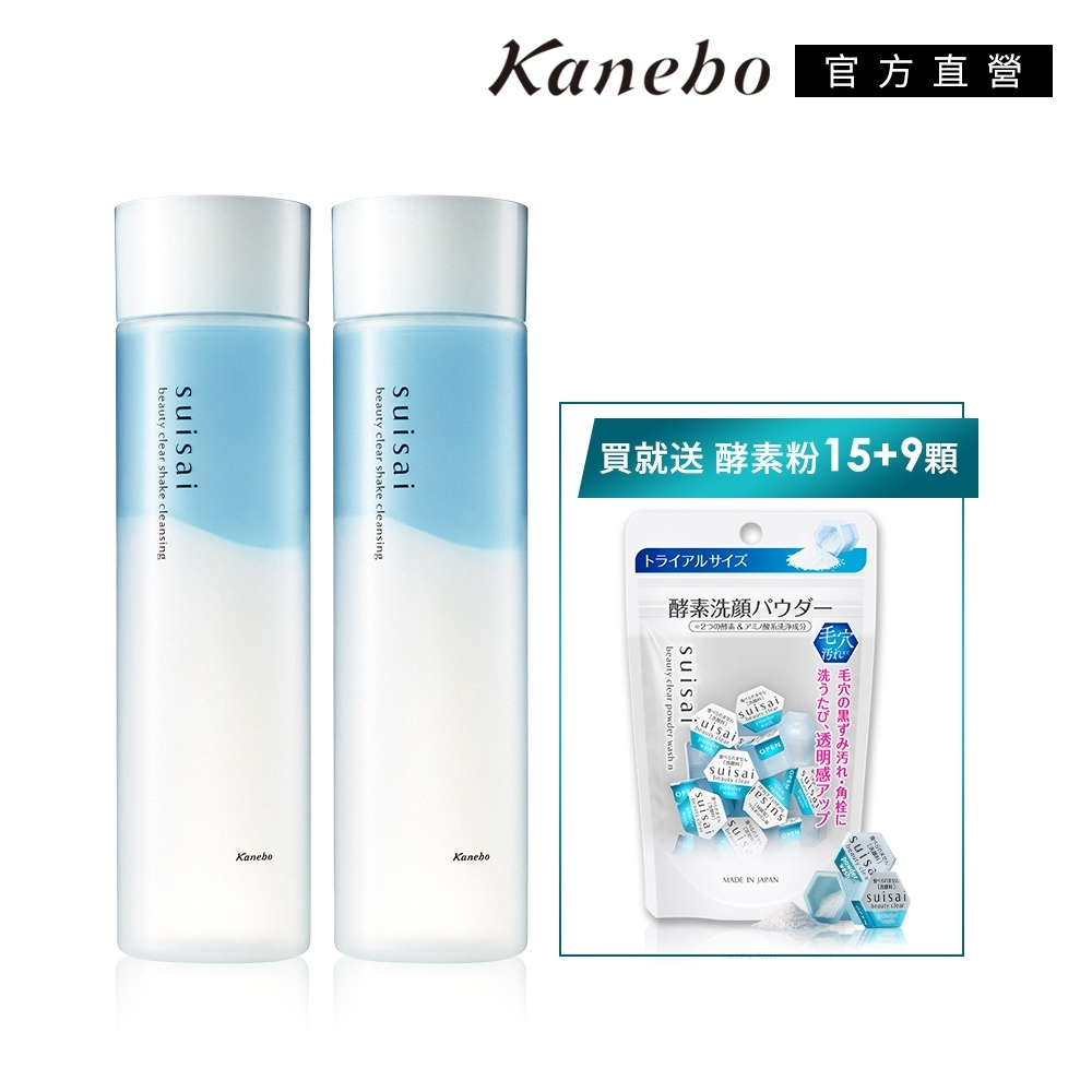 ★Kanebo 佳麗寶 suisai毛孔淨透卸妝+酵素粉組