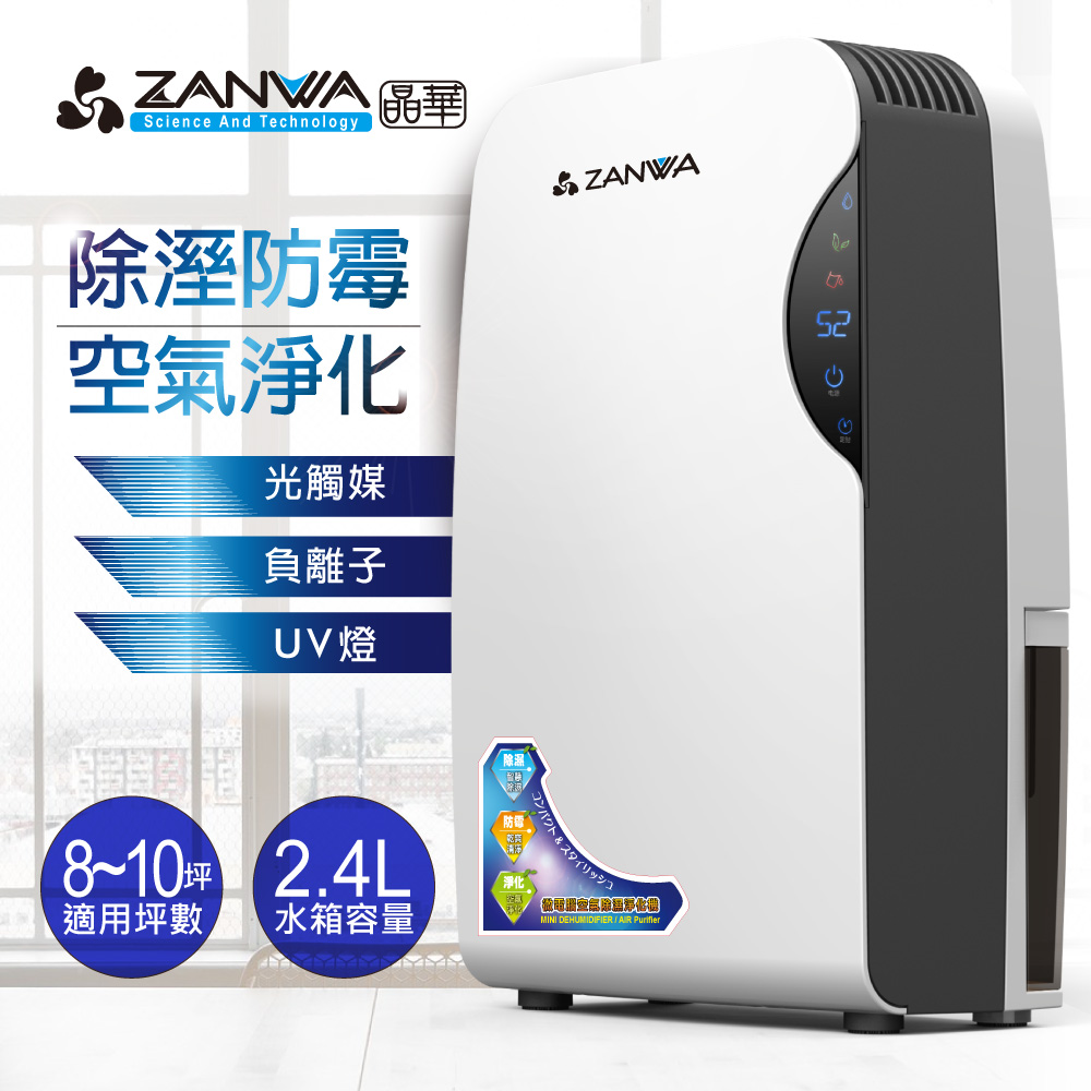 ZANWA晶華 智慧型光觸媒空氣清淨除溼兩用機/除溼機/空氣淨化機(ZW-012T)