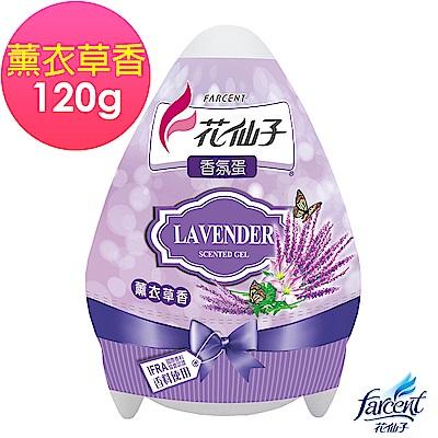 花仙子香氛蛋 薰衣草120g