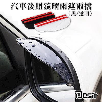 Desir-汽車後照鏡晴雨遮雨擋 2入/組(顏色任選)