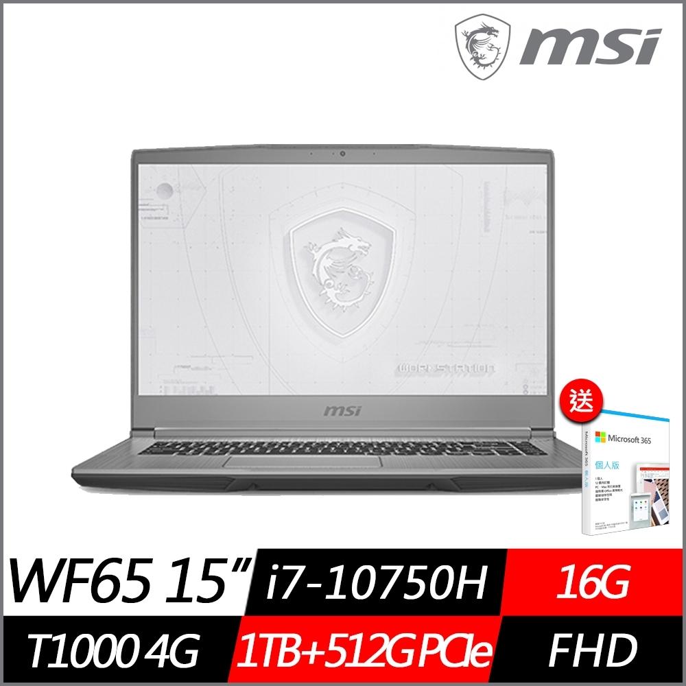(附M365 15個月)MSI 微星 WF65 10TI 15.6吋繪圖工作站筆電 i7-10750H/T1000 4G獨顯/16G/1TB+512G PCIe SSD/Win10 Pro