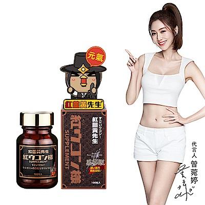 紅薑黃先生 黑蔘版(100顆/瓶)-babyou姊妹淘