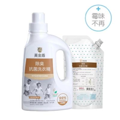 【黃金盾】 除臭抗菌洗衣精 1瓶+1補充包