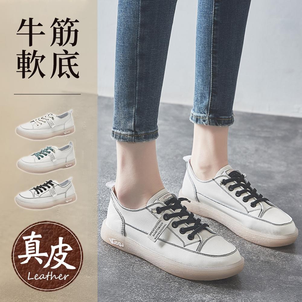 LN 熱銷真皮牛筋軟底小白鞋均一價-3色