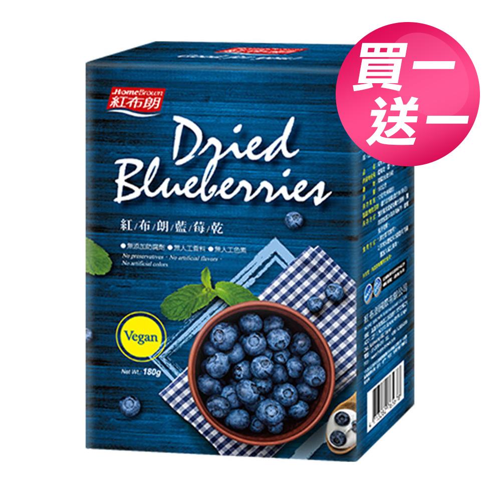 (滿額888)(買1送1)紅布朗 藍莓乾盒裝(180g)