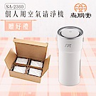 尚朋堂HEPA空氣清淨機SA-2360