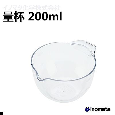 日本 INOMATA  量杯 200ml