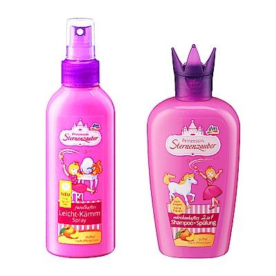 摩達客KID-德國魔法星小公主 洗髮+護髮二合一洗髮精+長髮護髮噴霧 兩入優惠組