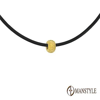 MANSTYLE 矚目 黃金墜子 (約0.39錢)