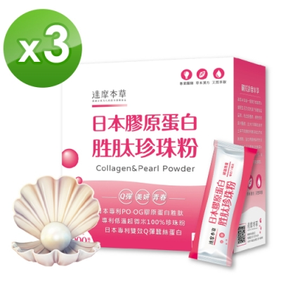達摩本草 日本膠原蛋白胜肽珍珠粉x3盒 (完美素顏、澎彈緊實)15包/盒 (7.5克/包)