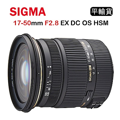 SIGMA 17-50mm F2.8 OS HSM (平行輸入) CANON用