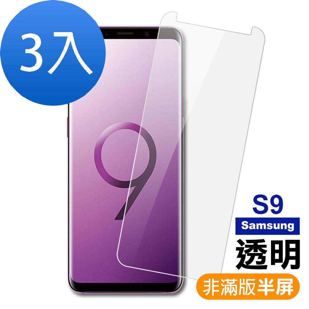 三星 Galaxy S9 透明 9H 鋼化玻璃膜-超值3入組(非滿版)