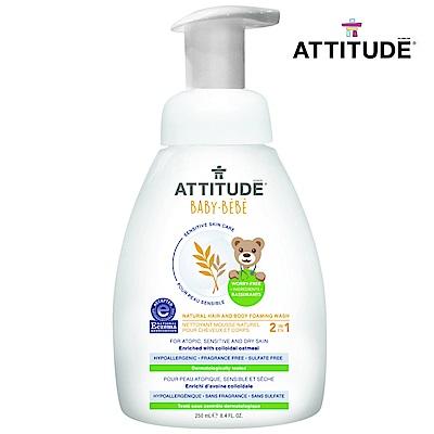 艾特優ATTITUDE 寶寶敏感肌膚2合1泡沫洗髮沐浴精