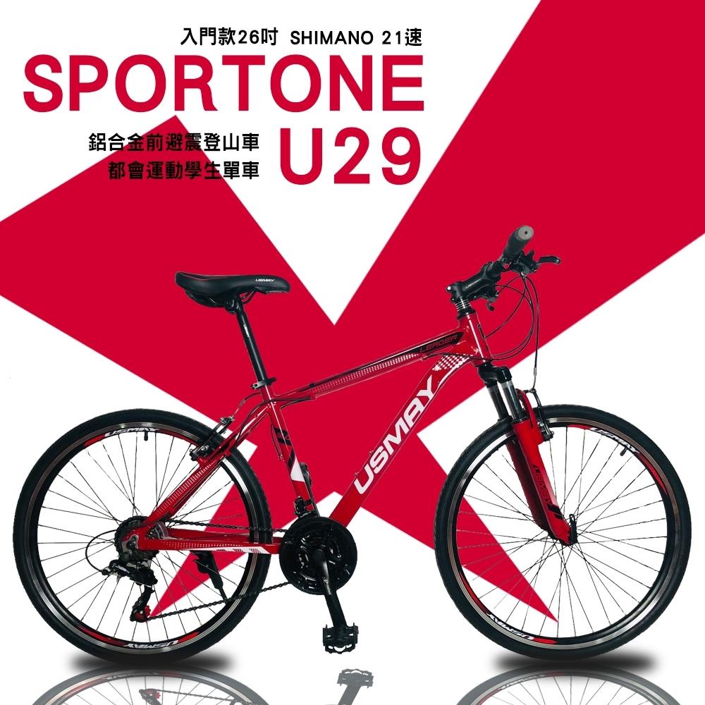 SPORTONE U29 入門款26吋SHIMANO 21速鋁合金前避震登山車都會運動學生單車MTB最佳CP質首選(健身/環島/運動/通勤/贈品/代步)
