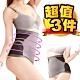 【Yi-sheng】台灣製美人曲線束腰片(秒殺3件組) product thumbnail 1
