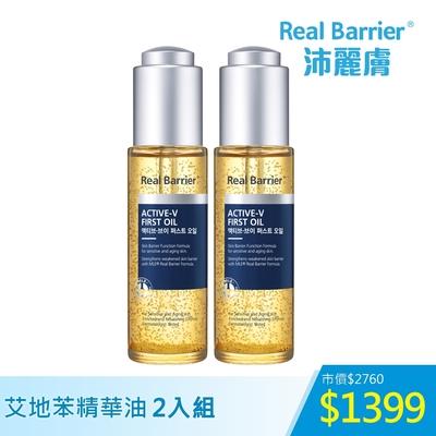 (即期品)(2入組)Real Barrier沛麗膚 活顏V艾地苯精華油35g(效期2022/10/07)