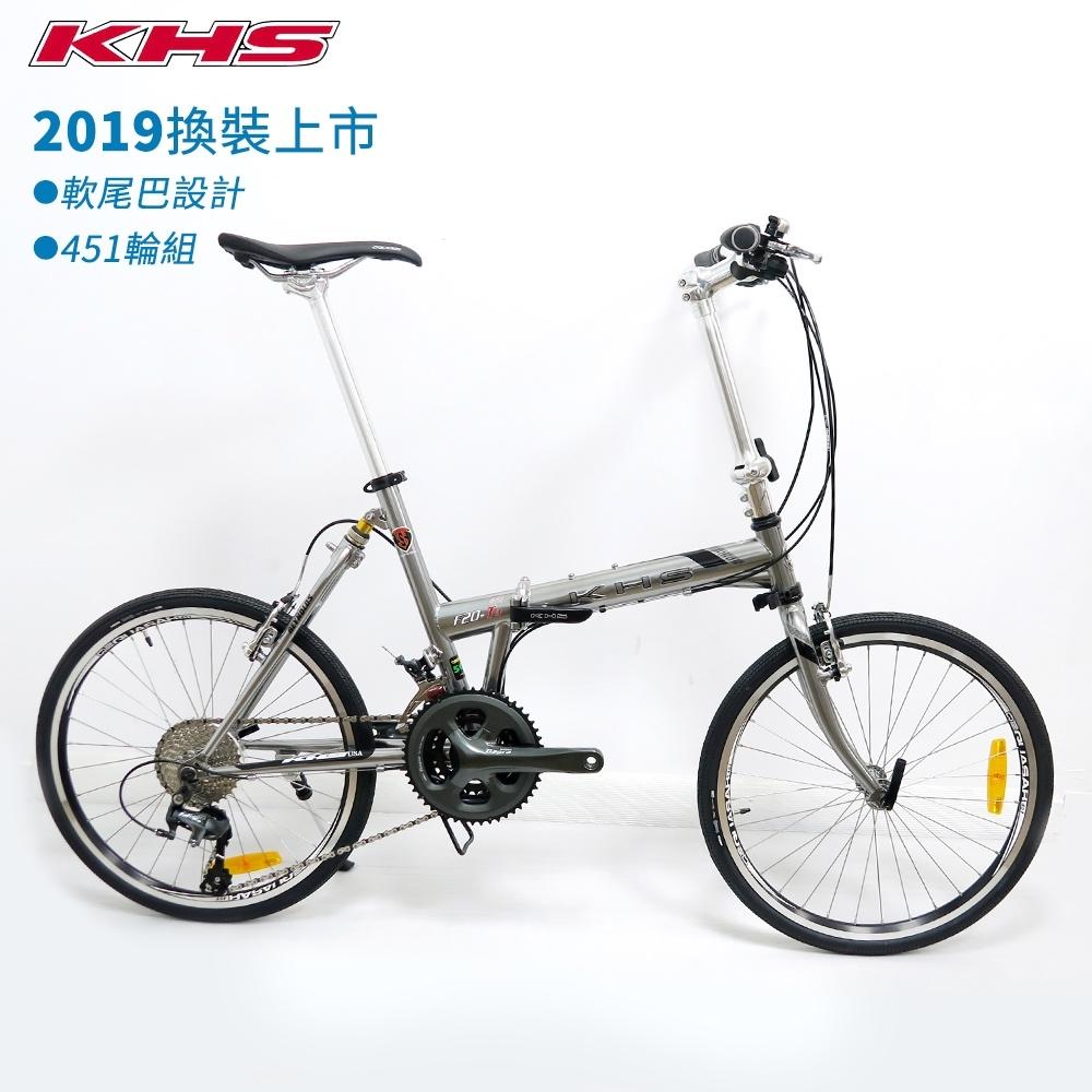 KHS功學社F20-T3F 20吋30速451輪組後避震折疊單車-電鍍銀