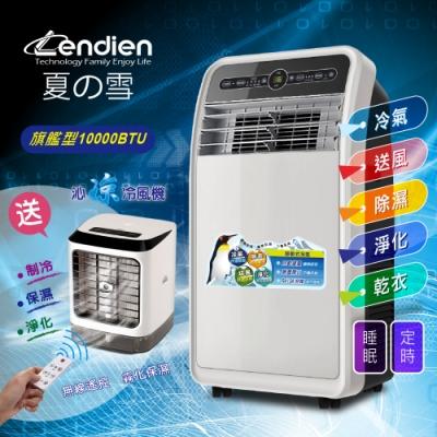 LENDIEN聯電 頂級旗艦多功能移動式冷氣 LD-3160CH (加贈遙控霧化冷風機)