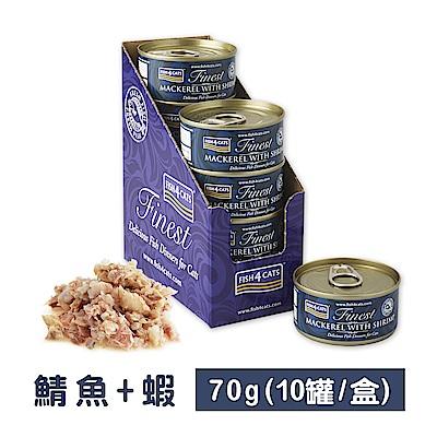 海洋之星FISH4CATS 鯖魚&蝦貓罐 70g(10罐/盒)