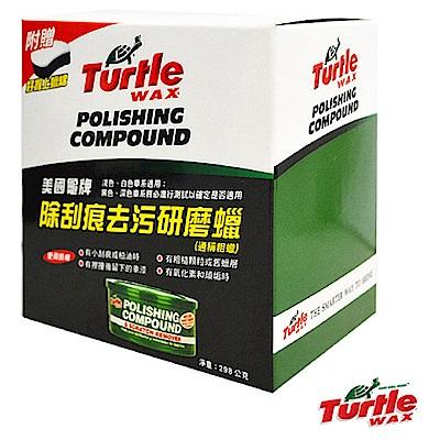 《Turtle Wax》美國龜牌除痕去污研磨蠟 T 239