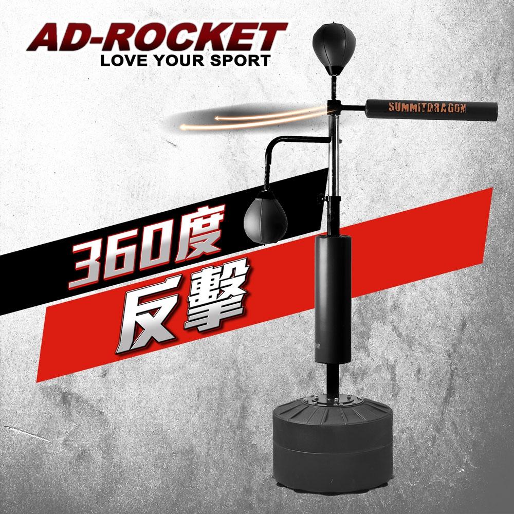 AD-ROCKET 擊電奔星拳擊沙袋 沙包 拳擊 MMA 重訓 健身(兩色任選)