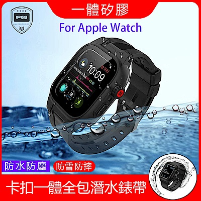 Apple Watch 4/5代 一體式防水腕帶 運動矽膠錶帶 手錶保護套 親膚柔韌 替換帶 4/5代通用