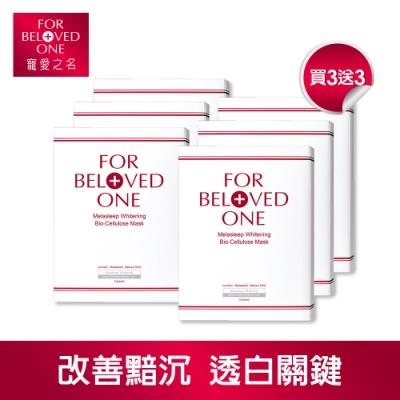 寵愛之名 亮白淨化生物纖維面膜 3片/盒(買三送三)