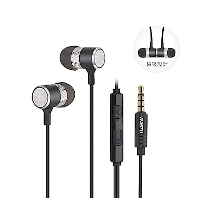 RASTO RS3 鋁合金音控磁吸入耳式耳機