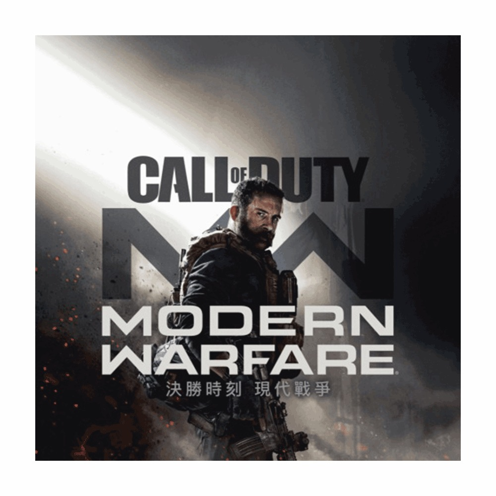 決勝時刻:現代戰爭 特戰版 Call of Duty: Modern Warfare