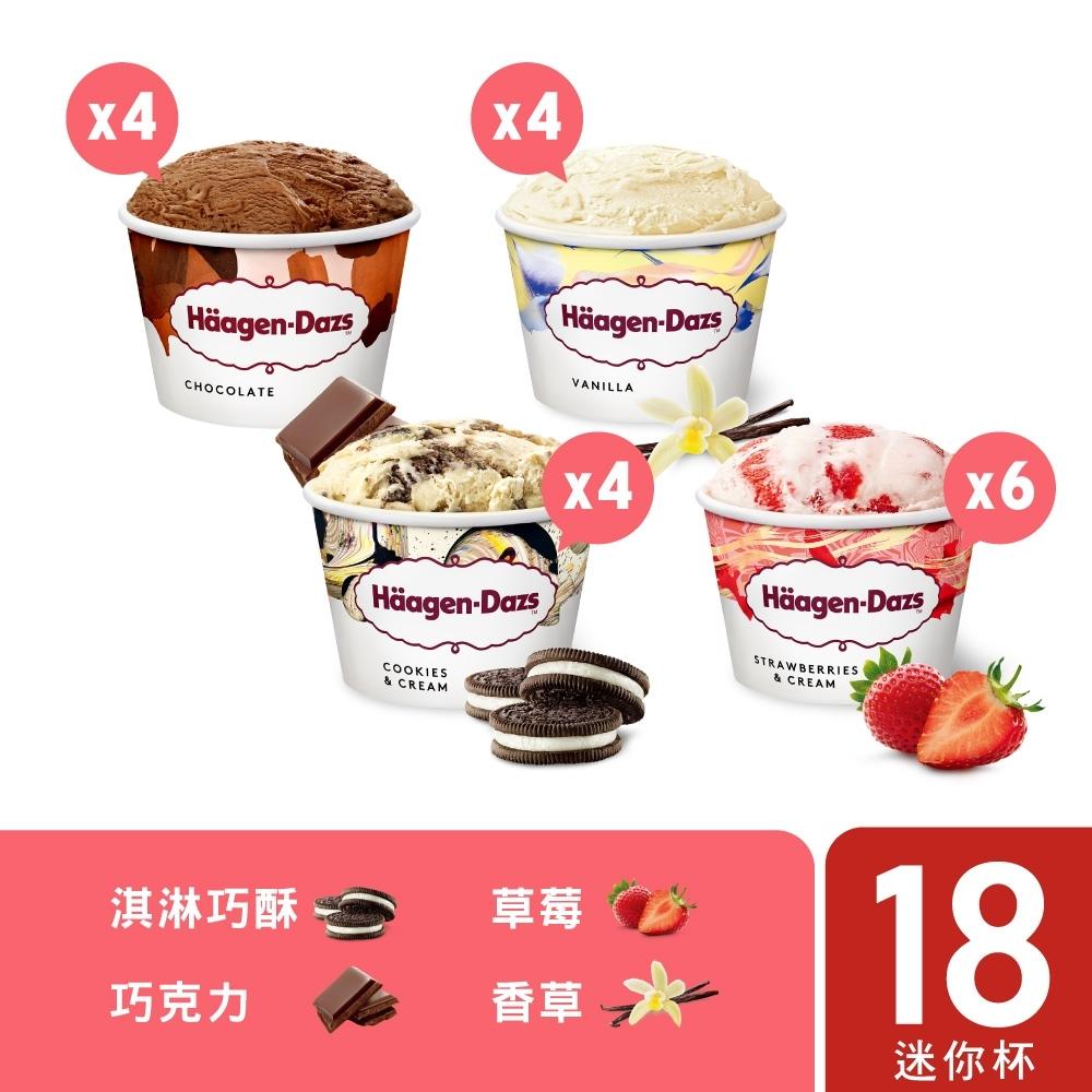 哈根達斯 新蜜糖三重奏18入組(草莓6香草4巧克4淇巧4)