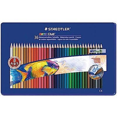 STAEDTLER 施德樓 水性色鉛筆組 36色 德國原裝進口