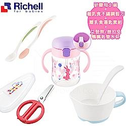 日本《Richell-利其爾》研磨用小碗+不鏽鋼剪刀+離乳食湯匙套組+鴨嘴吸管水杯