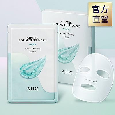 官方直營AHC 瞬效修護果凍面膜 [海洋精華 保濕]