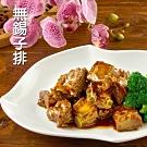 任選_新葡苑 無錫子排(500g)(年菜預購)