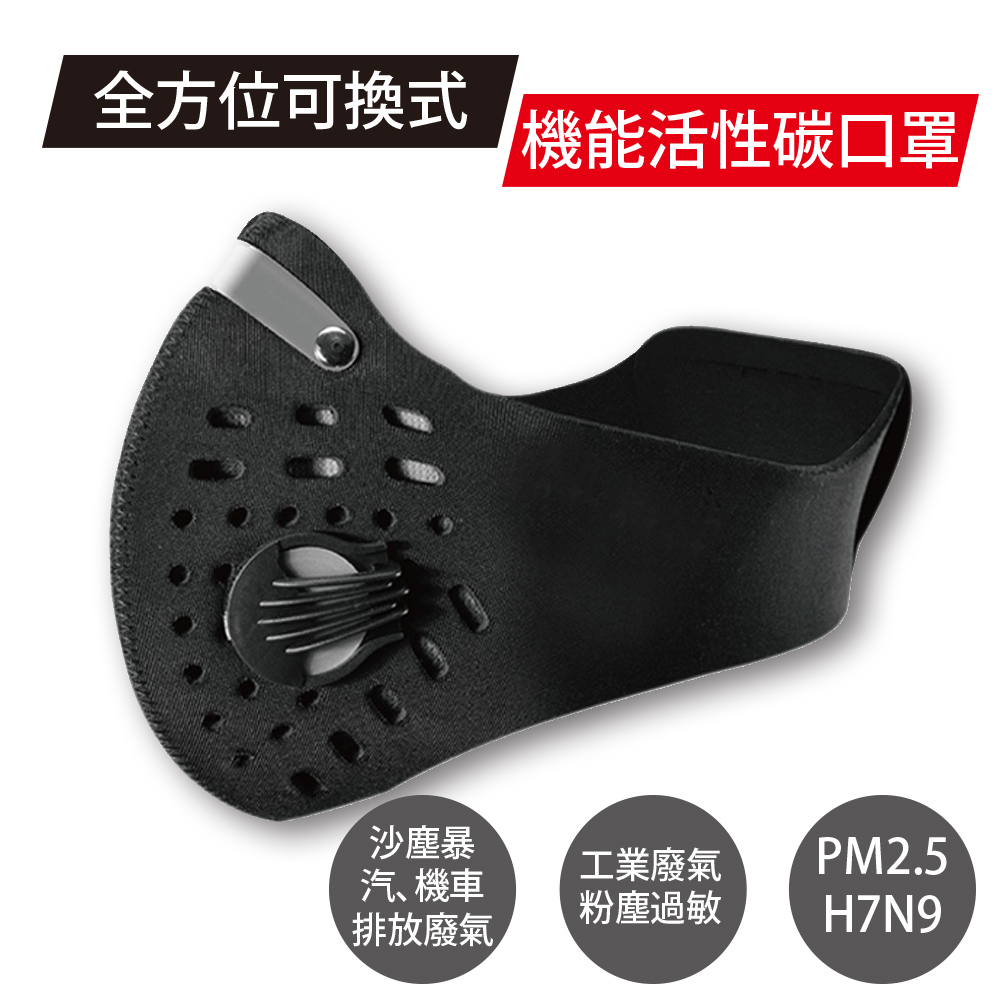 【凱騰】全方位 可換式 機能活性碳口罩