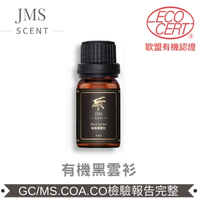JMScent 有機黑雲杉精油 GCMS/COA/CO 歐盟Ecocert有機認證 100%天然單方精油【10ml】
