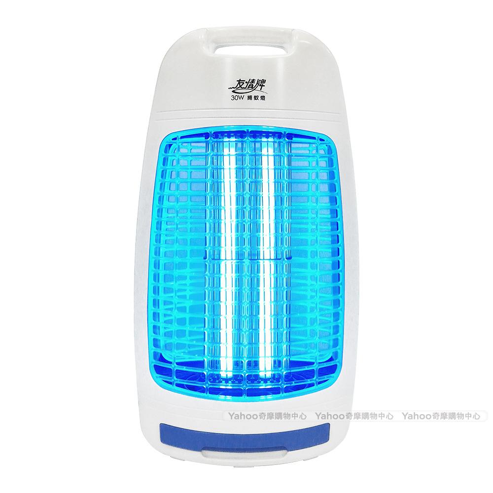 友情牌30W手提電擊式捕蚊燈(飛利浦燈管)VF-3083