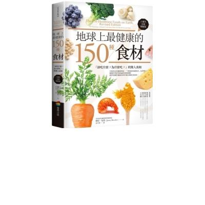 地球上最健康的150種食材-十週年全新增修版-該吃什麼-為什麼吃-的驚人