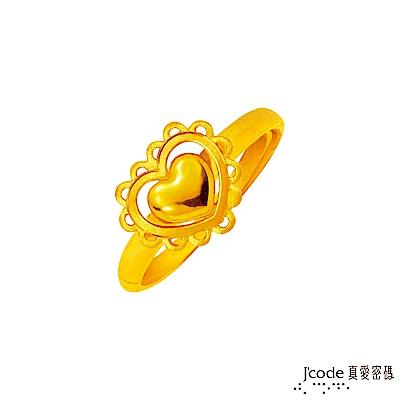 J code真愛密碼 浪漫的心黃金戒指