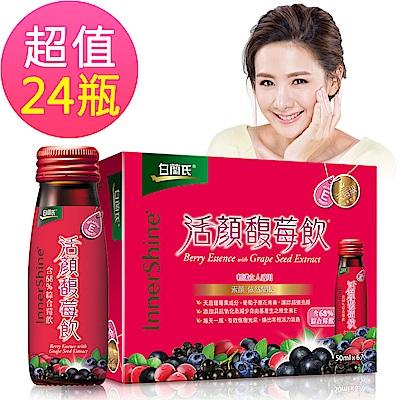 白蘭氏 活顏馥莓飲 24瓶超值組(50ml/瓶 x 6瓶 x 4盒)