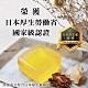 【日本天然物研究所】胎盤素精華洗面皂100g 美白手工皂 product thumbnail 3